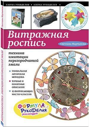 Витражная роспись