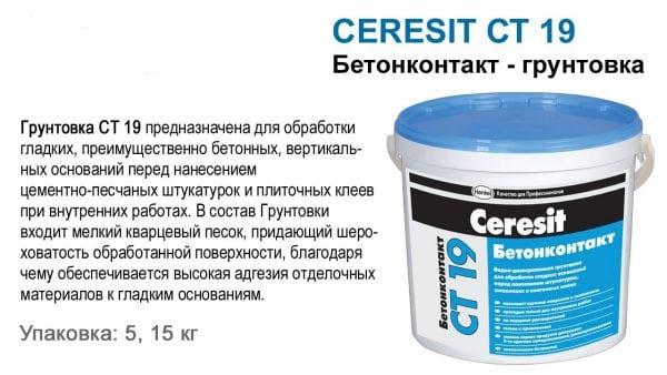 Состав грунтовки Ceresit CT 19