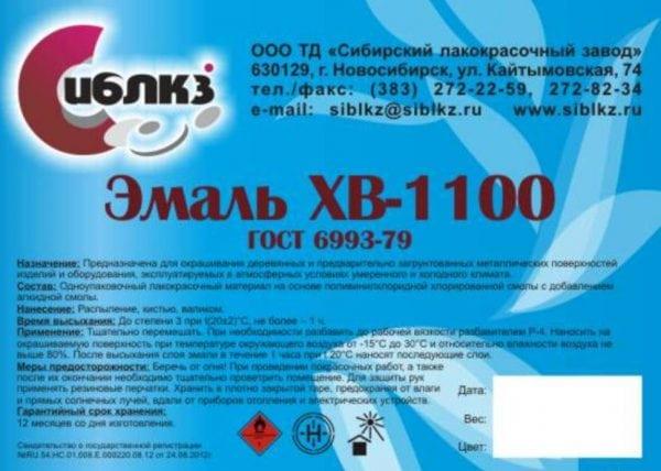 Назначение и состав ХВ-1100