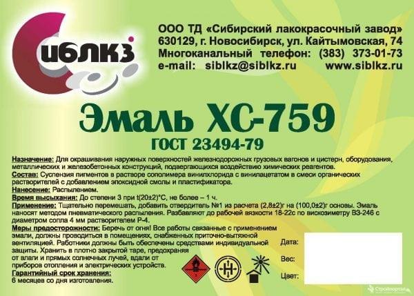 Назначение и состав эмали ХС-759