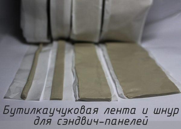 Бутилкаучуковая лента и шнур для сэндвич-панелей