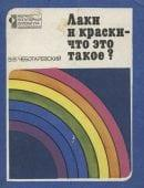 Книга Лаки и краски