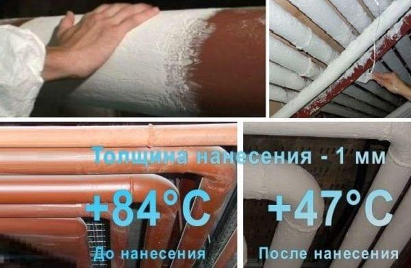 Эффект от применения теплоизоляционной краски