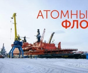 атомный флот аукцион