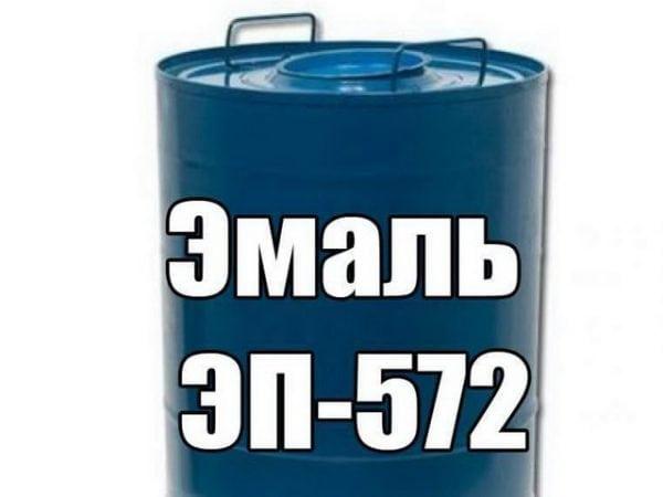 Краска ЭП-572