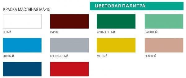 Цветовая палитра масляной краски МА-15