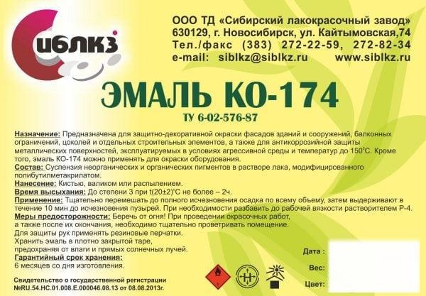 Назначение и состав эмали КО-174