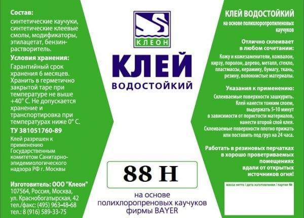 Состав и свойства клея 88-Н