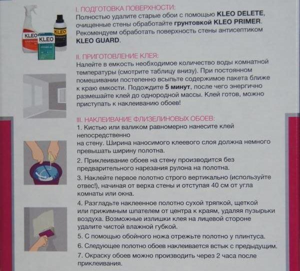 Правила применения клея Kleo Флизелин