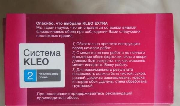 Kleo Extra подходит для всех видов флизелиновых обоев