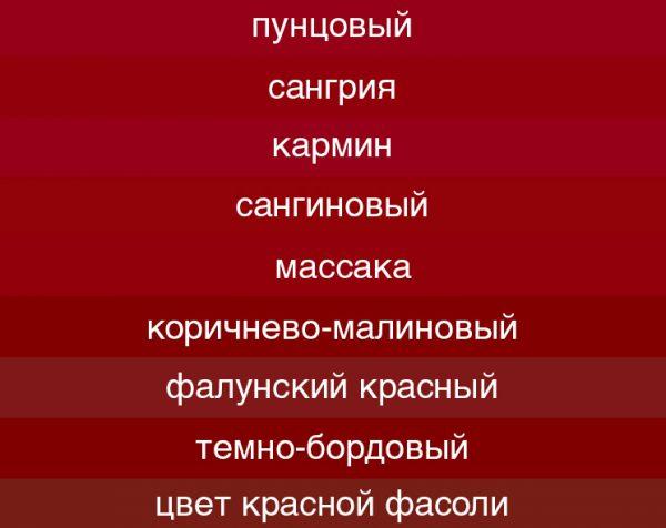 Разновидности бордового цвета