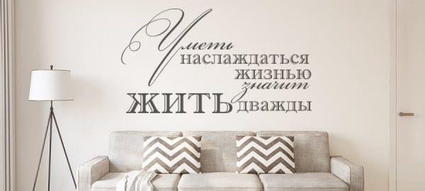 Надпись в гостиной