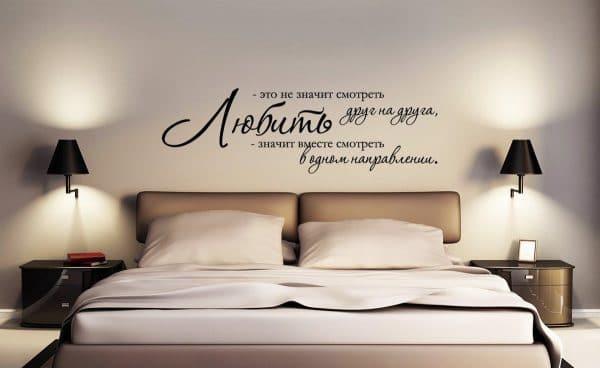 Текст на стене над кроватью
