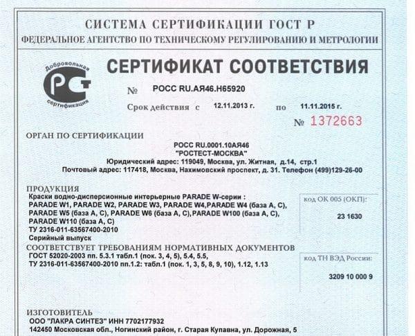 Сертификат соответствия на краски Parade