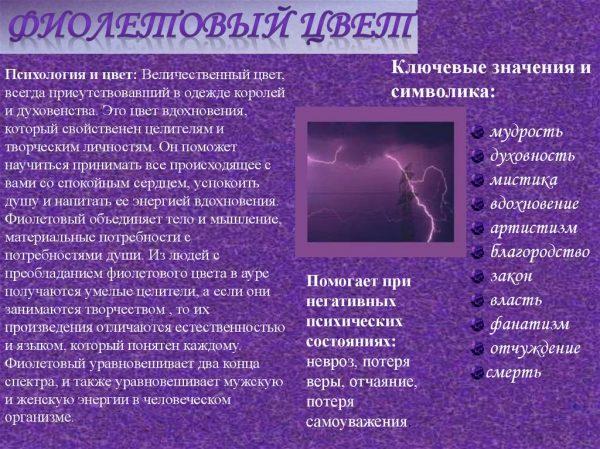 Ключевые значения фиолетового цвета