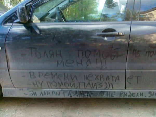 Надпись на запыленном кузове может привести к повреждению ЛКП