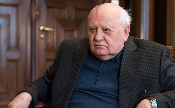 Горбачев Михаил Сергеевич сейчас