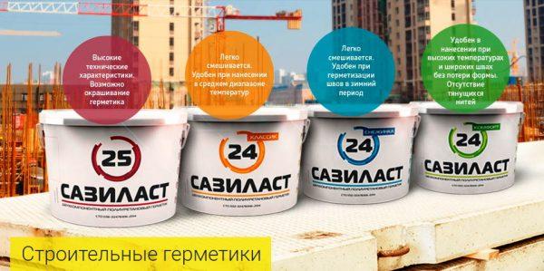 Продукция компании «САЗИ»