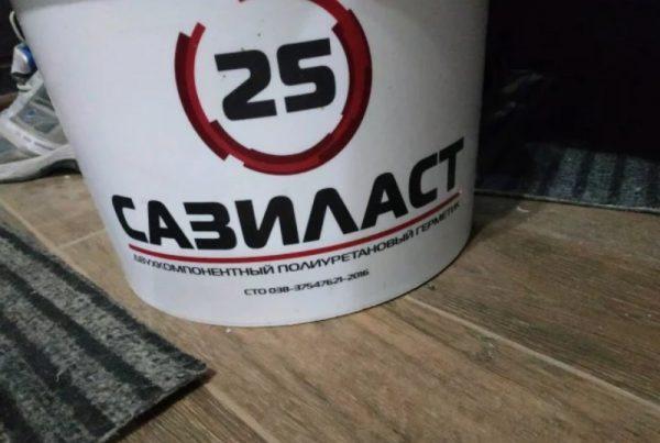 Состав для заделки швов Сазиласт-25