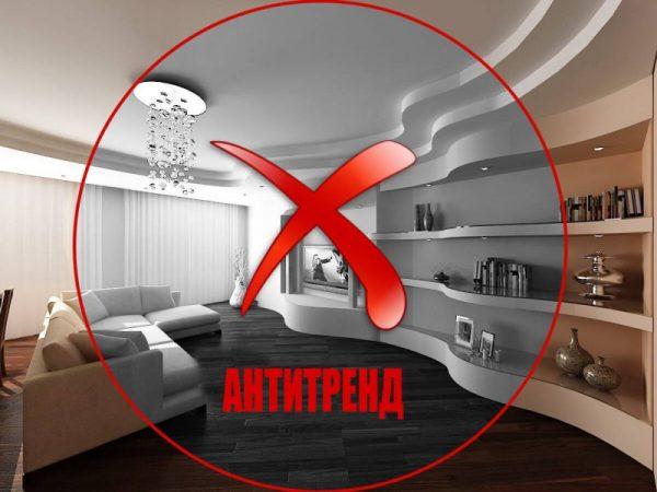 Антитренды в интерьере квартиры