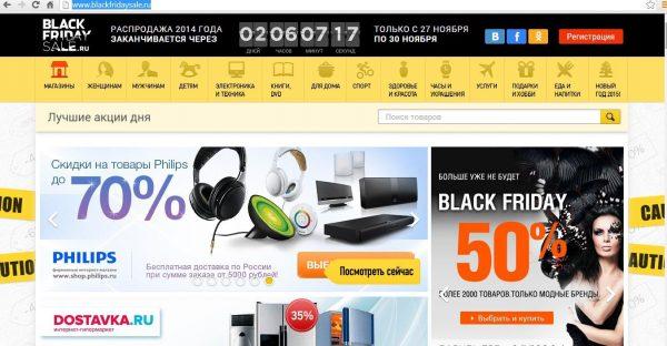 Мониторинг предложений магазинов в интернете