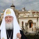 Особняк Патриарха Кирилла