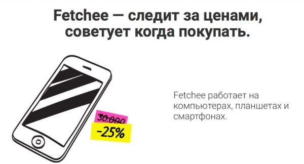 Приложение Fetchee для отслеживания выгодных цен