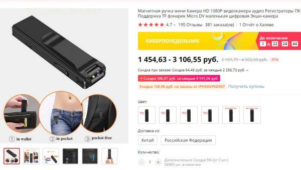 Мини-камера HD