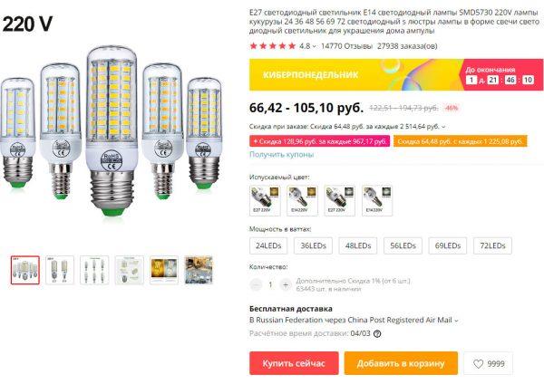 Лампы SMD5730