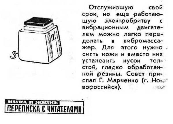 Вибромассажер из электробритвы