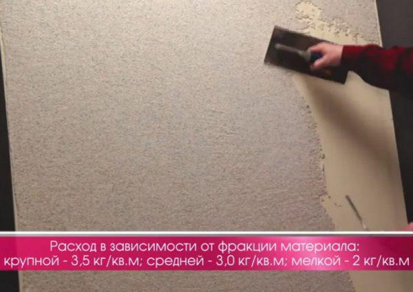 Расход декоративной камешковой штукатурки