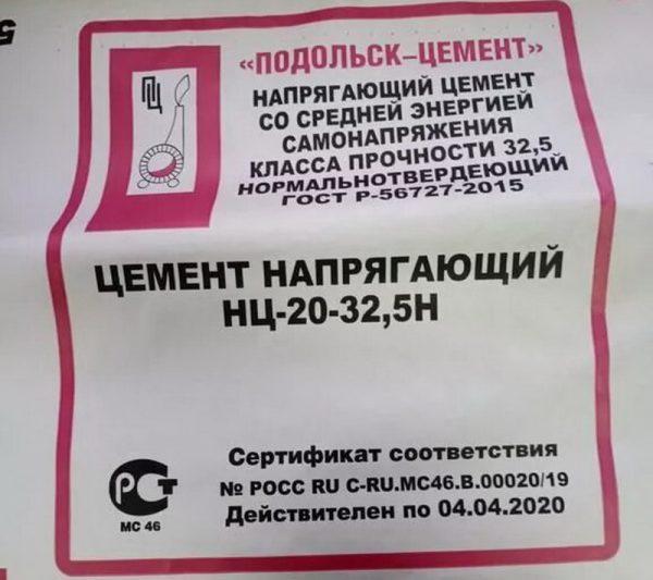 Напрягающий цемент НЦ-20-32,5 Н