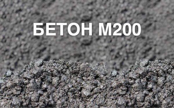 Тощий бетон М200