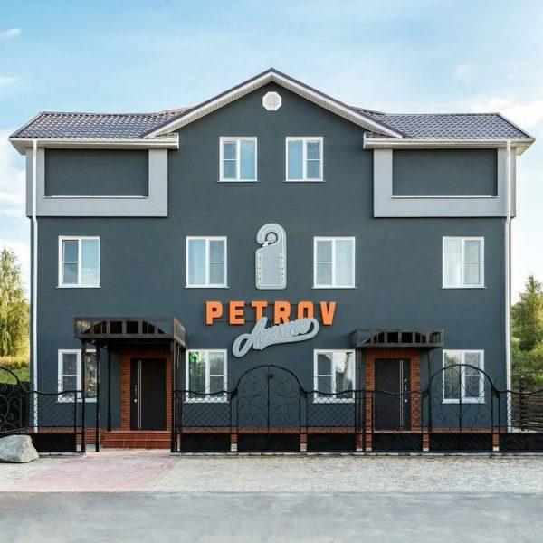 Переславль Залесский отель Петров Авеню
