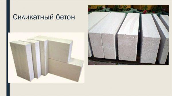Блоки из силикатного бетона