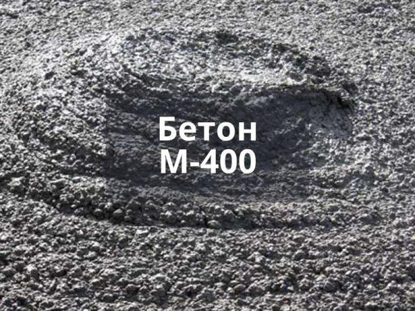 Бетон марки М400