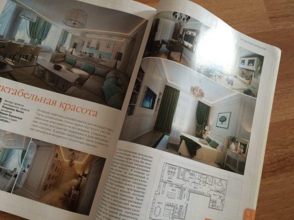 Дизайн-проект квартиры в журнале