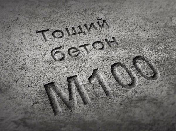 Бетон марки М100