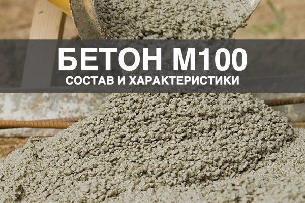 Свойства и характеристики М100