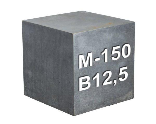 Бетон М150 класс В12,5