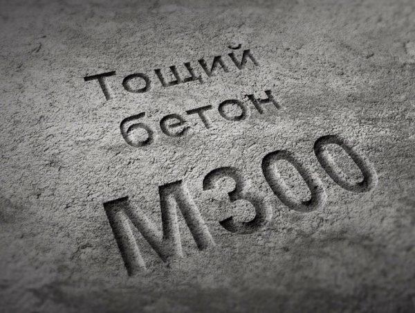 Тощий бетон М300 B22,5