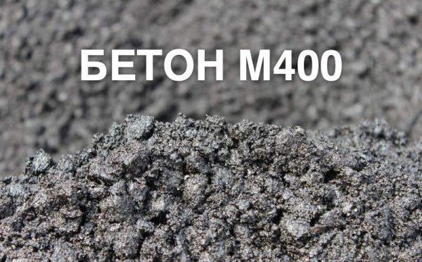 Марка тяжелого бетона