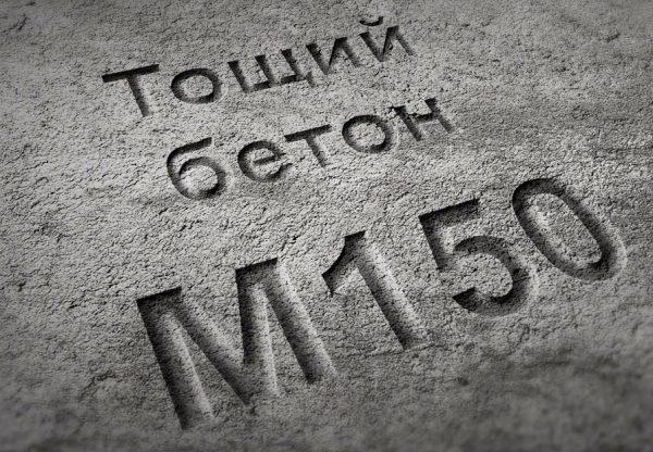 Тощий бетон марки М150
