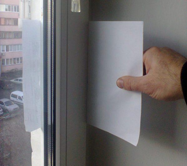 Проверка с помощью листа бумаги